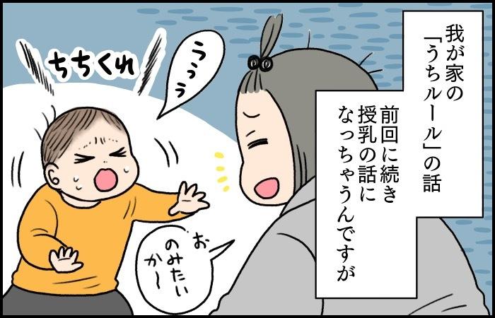 「授乳はここでしょ…!」息子のおっぱいアピールがガチになってきたの画像1