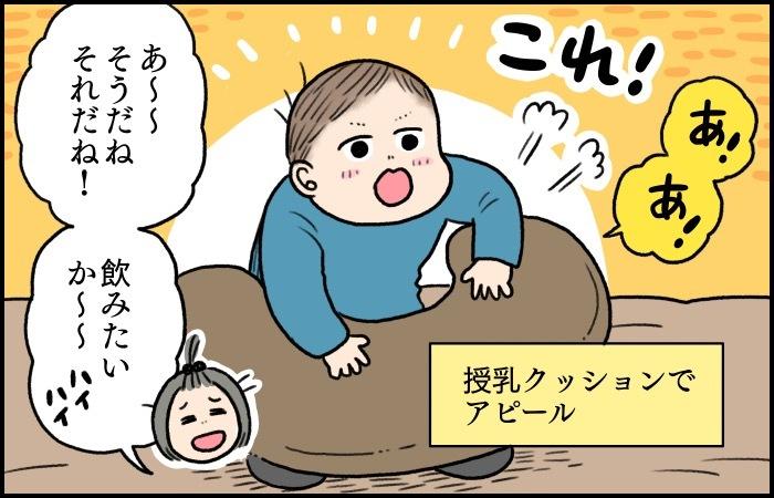 「授乳はここでしょ…!」息子のおっぱいアピールがガチになってきたの画像7