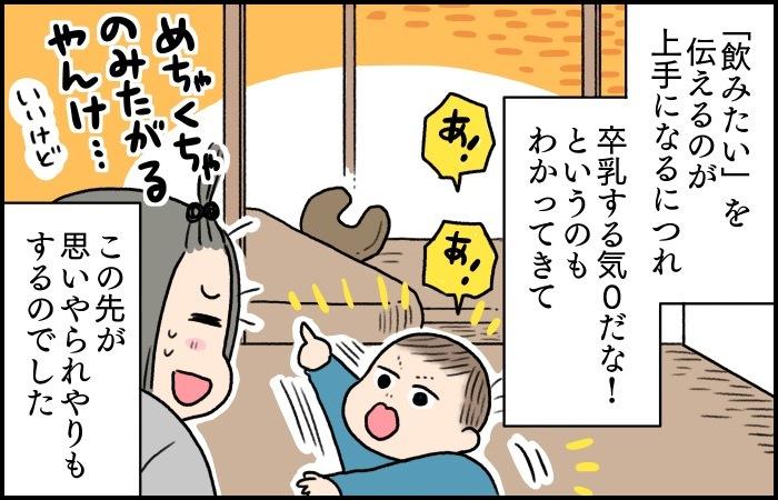「授乳はここでしょ…!」息子のおっぱいアピールがガチになってきたの画像11