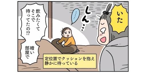 「授乳はここでしょ…!」息子のおっぱいアピールがガチになってきたのタイトル画像