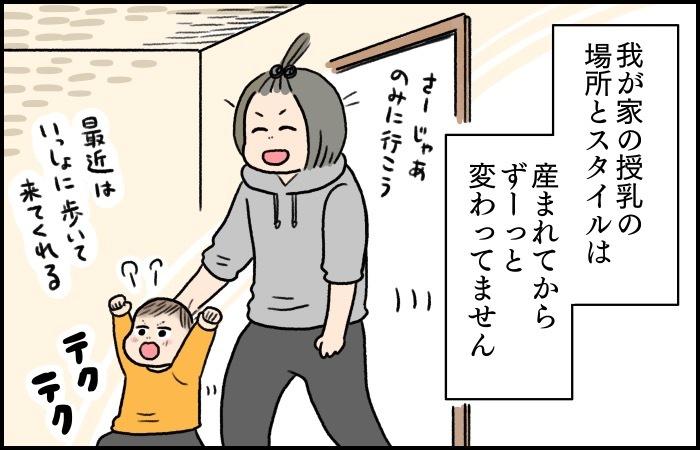 「授乳はここでしょ…!」息子のおっぱいアピールがガチになってきたの画像2