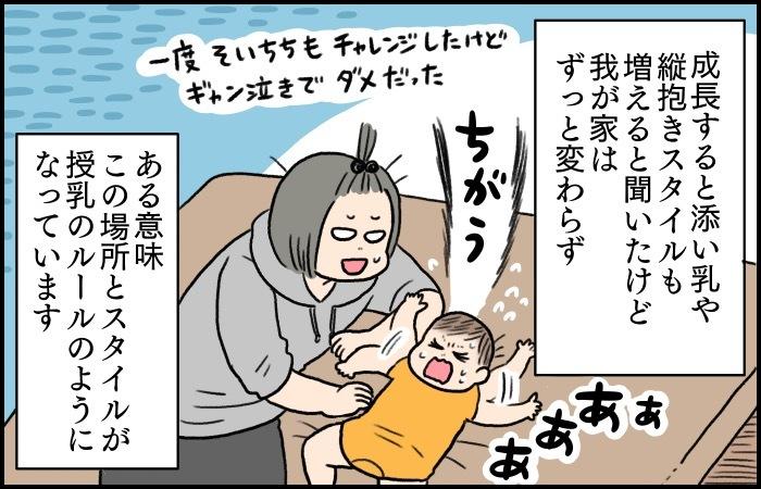 「授乳はここでしょ…!」息子のおっぱいアピールがガチになってきたの画像4