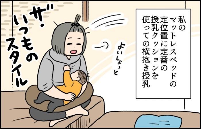「授乳はここでしょ…!」息子のおっぱいアピールがガチになってきたの画像3