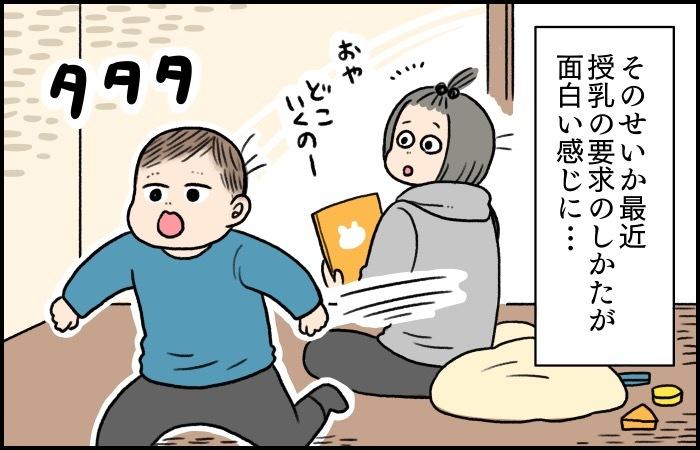 「授乳はここでしょ…!」息子のおっぱいアピールがガチになってきたの画像5