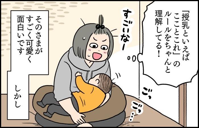 「授乳はここでしょ…!」息子のおっぱいアピールがガチになってきたの画像10