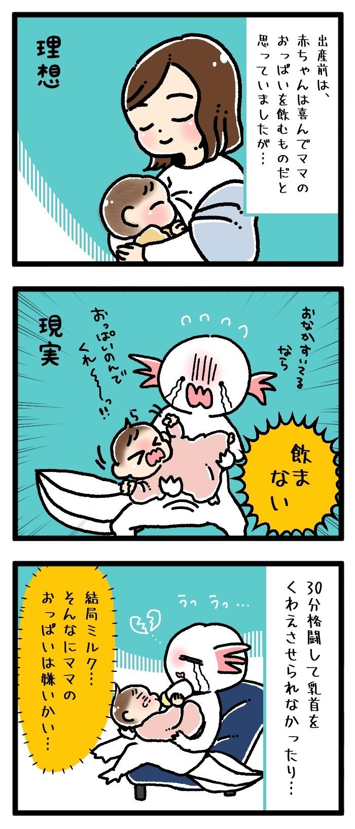 全然飲まない..授乳に苦戦、乳頭混乱になっていた娘の話の画像1