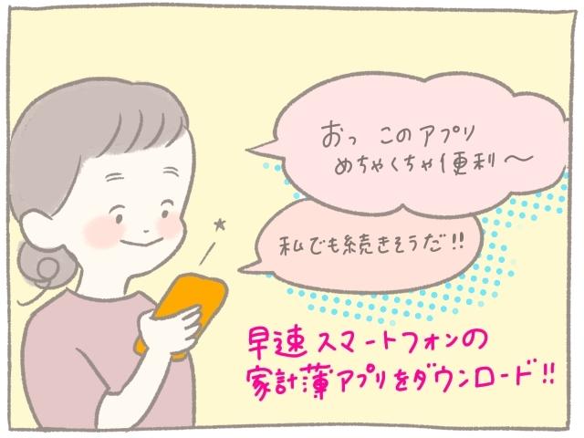 家計簿見直し!夫婦ではじめた毎日ご飯の新ルールがうれしい♡の画像4