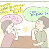 家計簿見直し!夫婦ではじめた毎日ご飯の新ルールがうれしい♡のタイトル画像