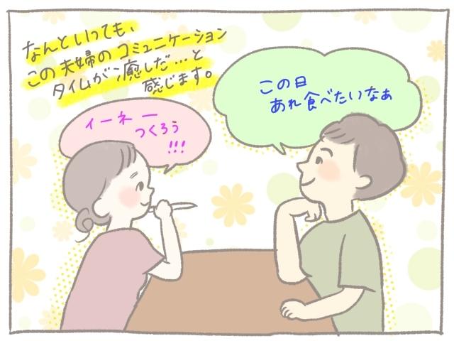 家計簿見直し!夫婦ではじめた毎日ご飯の新ルールがうれしい♡の画像9