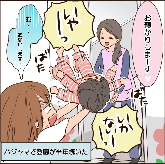 幼稚園への登園拒否は四者四様!4人全員、嫌がり方が違った!!の画像4