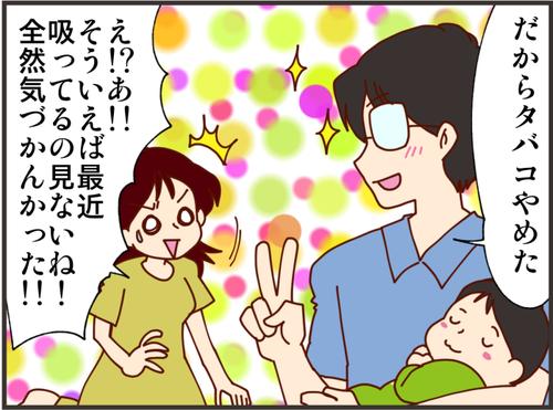 ちょっ…パパの努力がまぶしい!禁煙に転職そして…すべては家族のために♡のタイトル画像