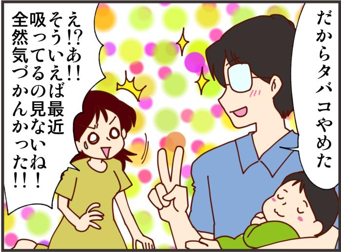 ちょっ…パパの努力がまぶしい!禁煙に転職そして…すべては家族のために♡の画像4