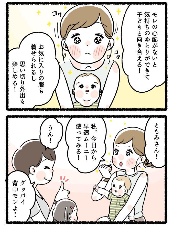 ひぇ~背中からゆるうんちが!大惨事を救う、ママ友イチオシのおむつって?の画像9