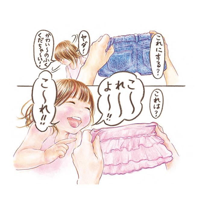 「ヤダ!」「ピンクがいい!」小さなキミの主張に、今日もつきあう幸せの画像7