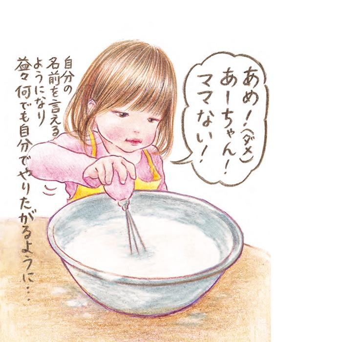 「ヤダ!」「ピンクがいい!」小さなキミの主張に、今日もつきあう幸せの画像3
