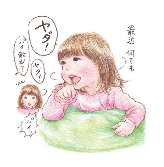 「ヤダ!」「ピンクがいい!」小さなキミの主張に、今日もつきあう幸せの画像1