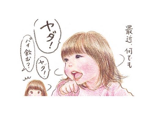 「ヤダ!」「ピンクがいい!」小さなキミの主張に、今日もつきあう幸せのタイトル画像