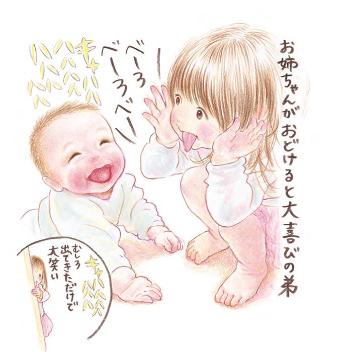 姉が、0歳の弟に熱血指導!おむつを替えてもらう時に、大切なこと(笑)の画像9