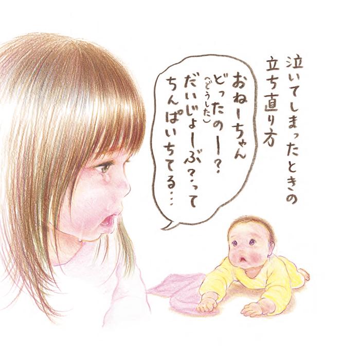 姉が、0歳の弟に熱血指導!おむつを替えてもらう時に、大切なこと(笑)の画像7