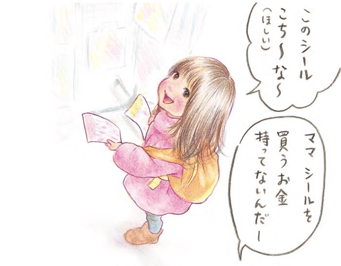 子どものステキ世界観。自分は忘れてしまったその感性に、ママは夢中だよの画像9