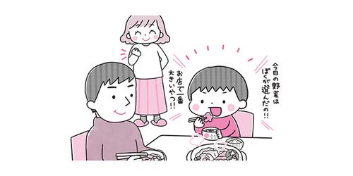 おうちの食事は、子どもにとっての「自己肯定感があがる場」に。のタイトル画像
