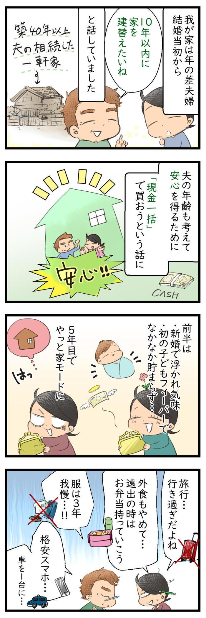 歳の差夫婦の長年の夢。「現金で家を買う」ためにしていることの画像1
