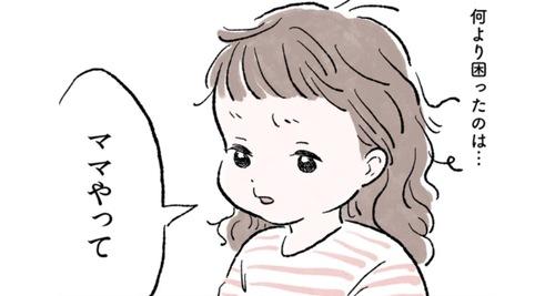 突然の「ママじゃないとイヤ!」にグッタリ…でも、弱音を吐きたいのは私だけじゃなかった。のタイトル画像