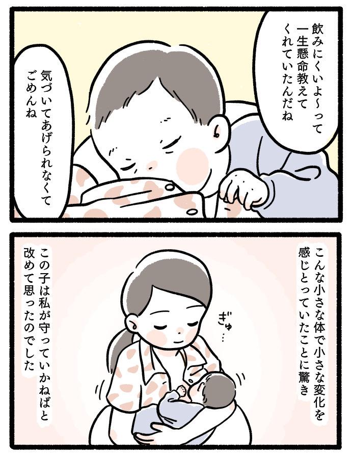 赤ちゃんってすごい…!急におっぱいを嫌がるようになった理由って?の画像4