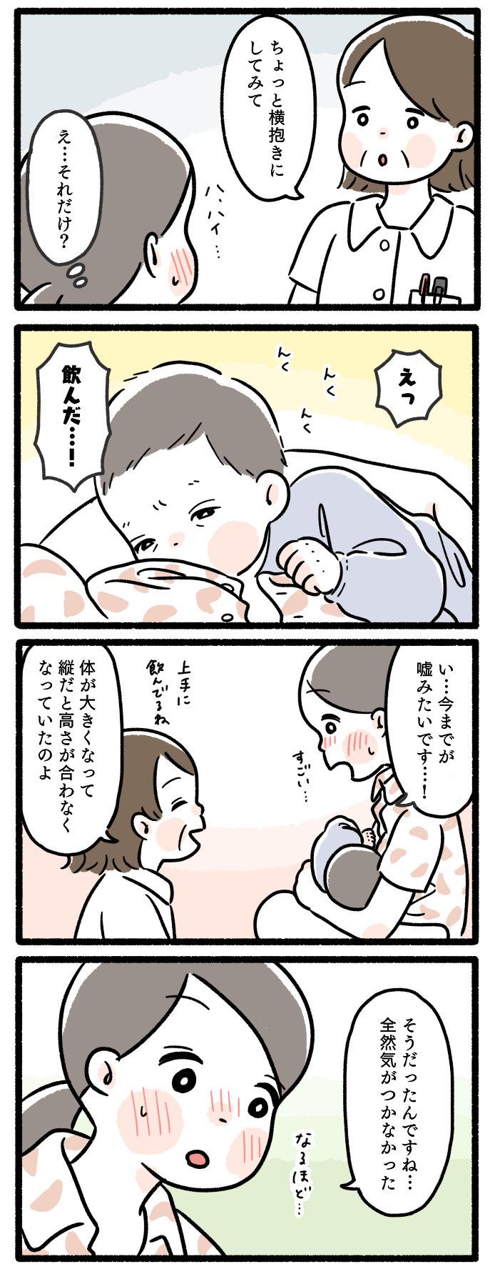 赤ちゃんってすごい…!急におっぱいを嫌がるようになった理由って?の画像3