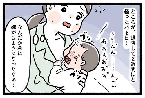 赤ちゃんってすごい…!急におっぱいを嫌がるようになった理由って?のタイトル画像
