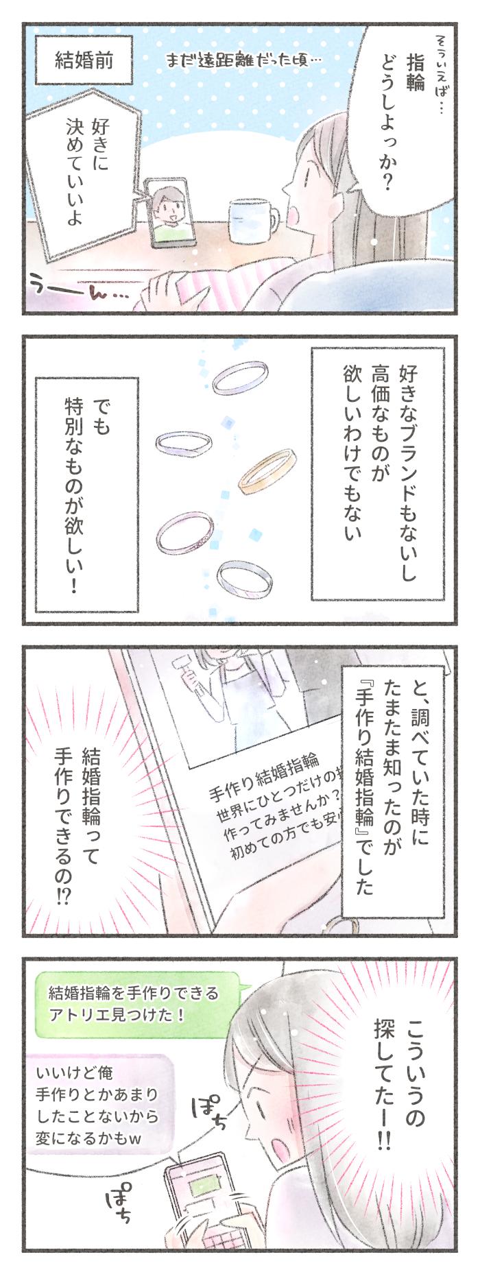 結婚指輪を手づくり!作業後にぽつりと出た夫の本音に、うふふ…の画像1
