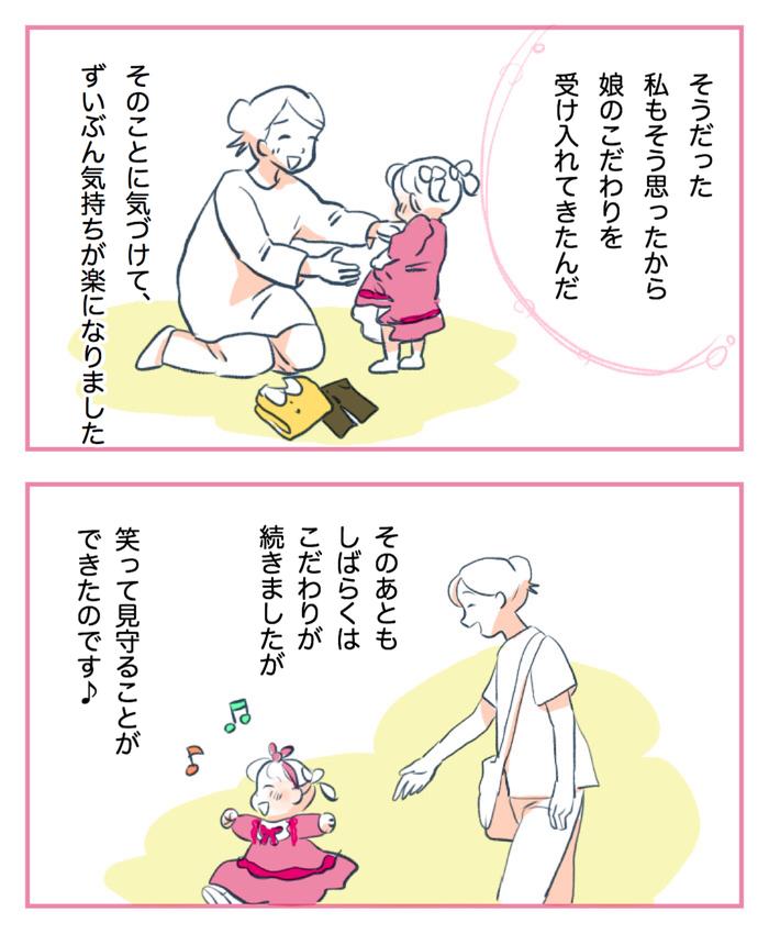 大好きなプリンセスパジャマをず~っと着たい娘。対処に悩み、辿り着いたのは?の画像10