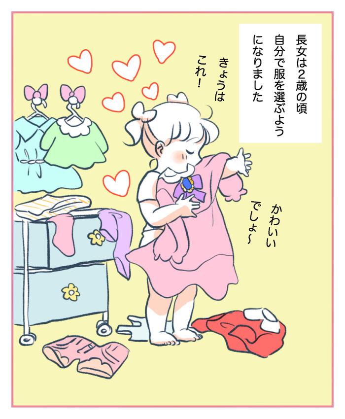 大好きなプリンセスパジャマをず~っと着たい娘。対処に悩み、辿り着いたのは?の画像1