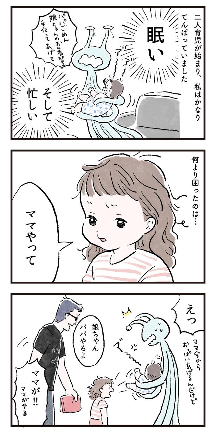 眠気よ、オマエ、つわりだったの…?母乳が出ず、叱られて泣いた…今週のおすすめ記事!の画像5