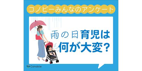 送迎では濡れるし、室内遊びはネタ切れ。梅雨の育児はハードモードのタイトル画像