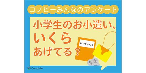 1000円以上という人も!小学1、2年生のお小遣い相場はいくら?のタイトル画像