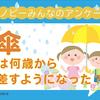 3歳は約4割。お子さんの傘デビューは何歳が多い?のタイトル画像
