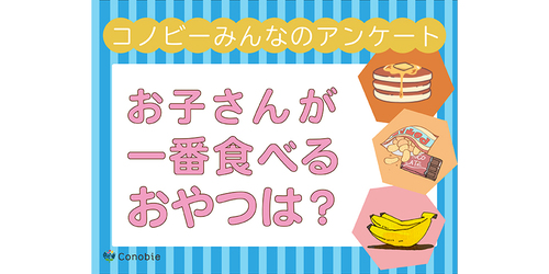市販品?それとも手作り?お子さんは普段どっちをよく食べる?のタイトル画像