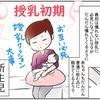 初めての授乳は、ママも赤ちゃんもお互い必死。時を経て…こんなに進化する!のタイトル画像
