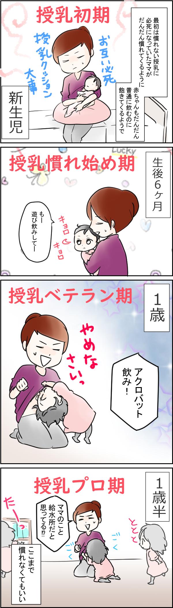 初めての授乳は、ママも赤ちゃんもお互い必死。時を経て…こんなに進化する!の画像1