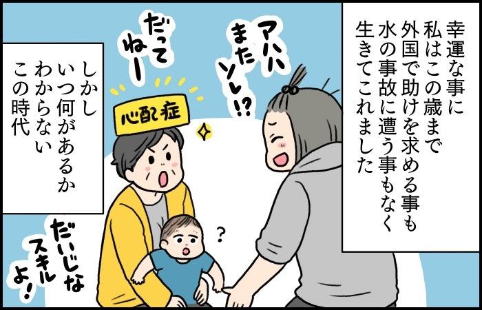 英会話とスイミングを習いなさい。母が私と妹に勧めるのには母の深い愛があったの画像10