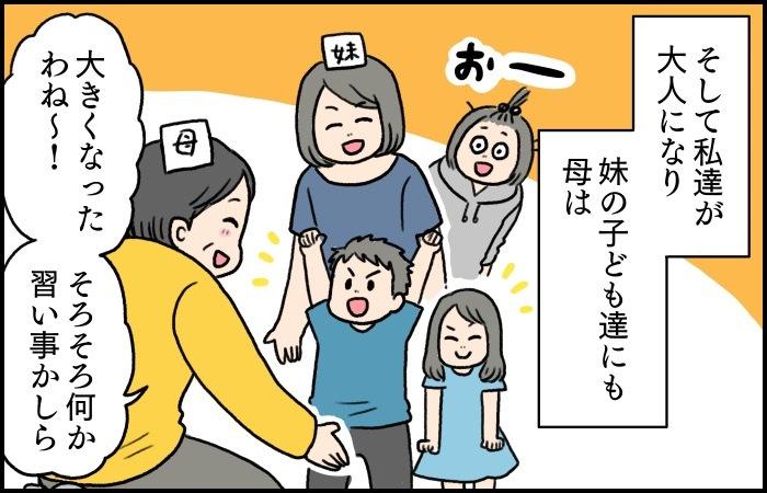 英会話とスイミングを習いなさい。母が私と妹に勧めるのには母の深い愛があったの画像3