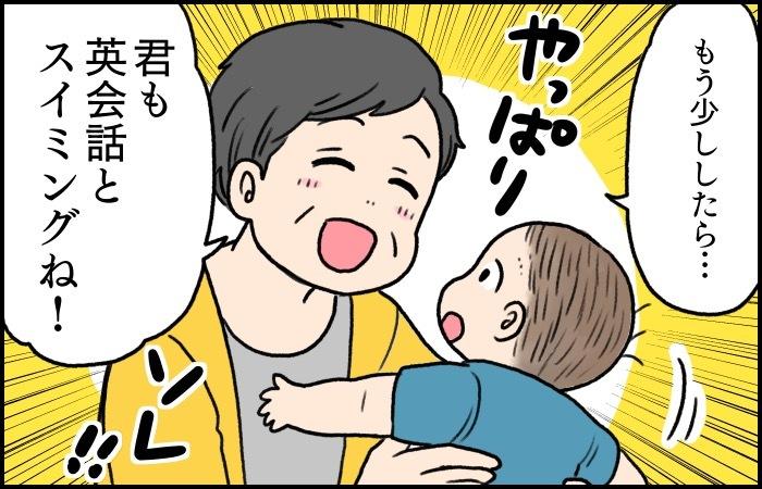 英会話とスイミングを習いなさい。母が私と妹に勧めるのには母の深い愛があったの画像9