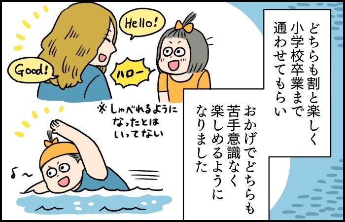 英会話とスイミングを習いなさい。母が私と妹に勧めるのには母の深い愛があったの画像2