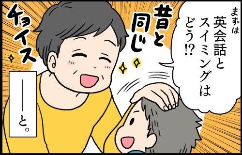 英会話とスイミングを習いなさい。母が私と妹に勧めるのには母の深い愛があったのタイトル画像