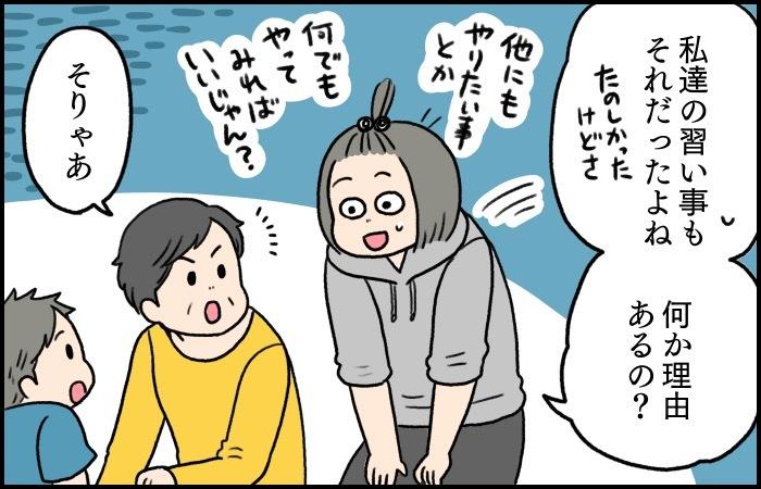 英会話とスイミングを習いなさい。母が私と妹に勧めるのには母の深い愛があったの画像5