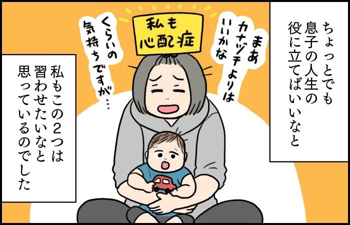 英会話とスイミングを習いなさい。母が私と妹に勧めるのには母の深い愛があったの画像11