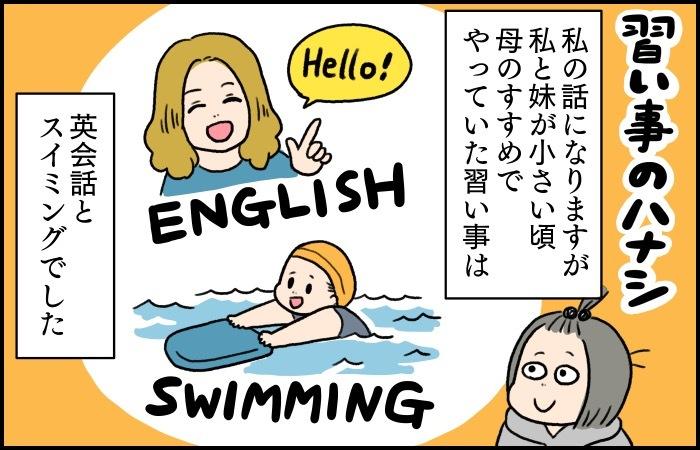 英会話とスイミングを習いなさい。母が私と妹に勧めるのには母の深い愛があったの画像1