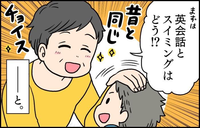 英会話とスイミングを習いなさい。母が私と妹に勧めるのには母の深い愛があったの画像4