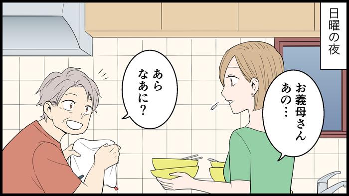 同居しながら、就活に保活。「ほいくえん」に対する息子の反応は…?の画像4